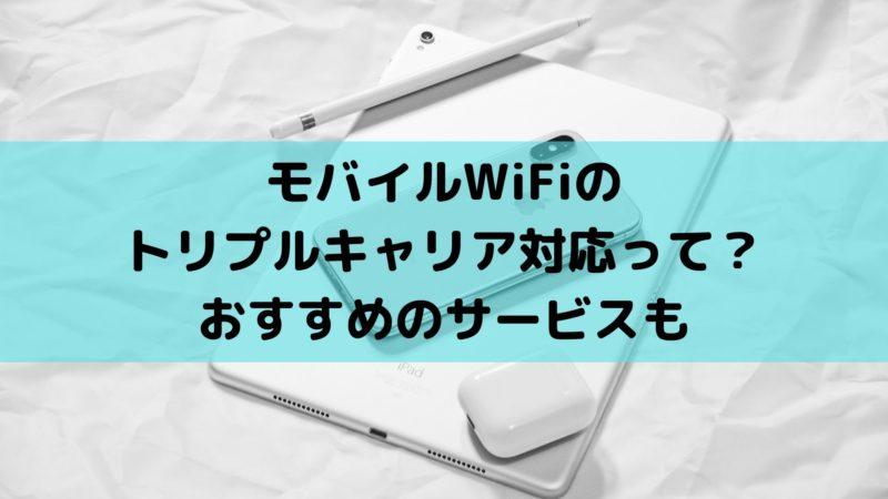 トリプルキャリア対応のモバイルWiFi