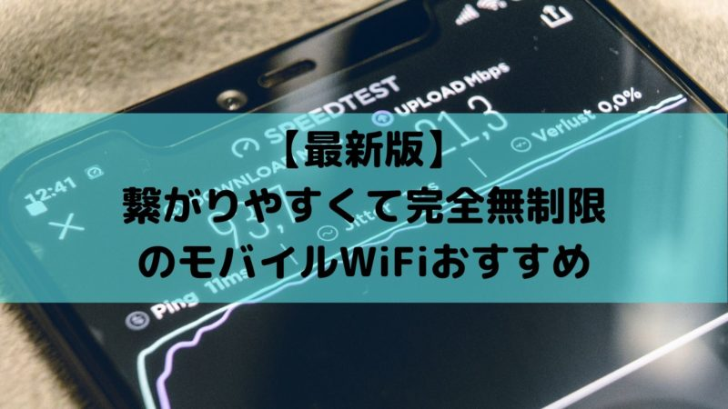 【最新版】繋がりやすくて完全無制限のモバイルWiFiおすすめ