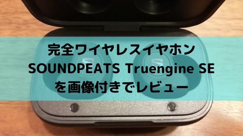 SOUNDPEATS Truengine SEレビュー