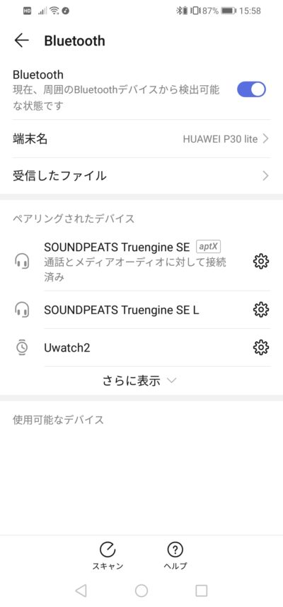 SOUNDPEATS Truengine SEペアリング