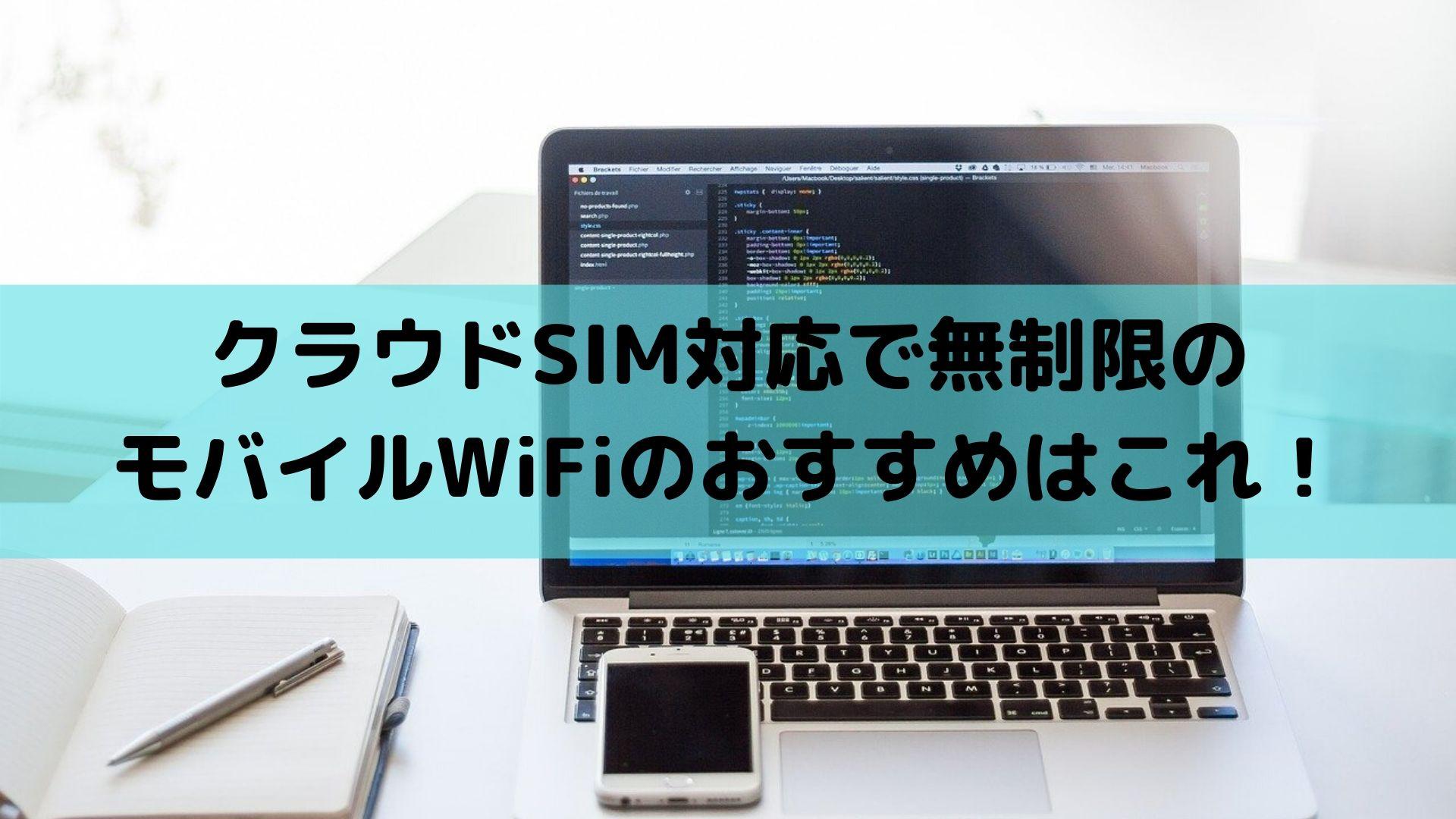 クラウドSIM対応で無制限のモバイルWiFiのおすすめはこれ!