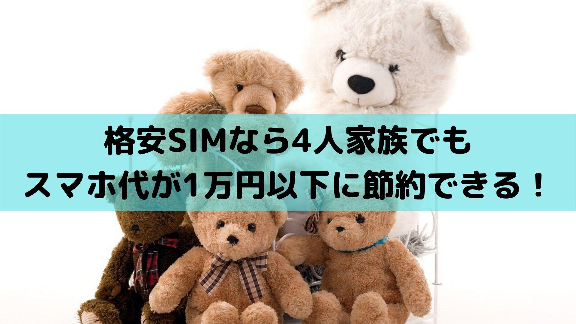 格安SIMなら4人家族でもスマホ代が1万円以下に節約できる!
