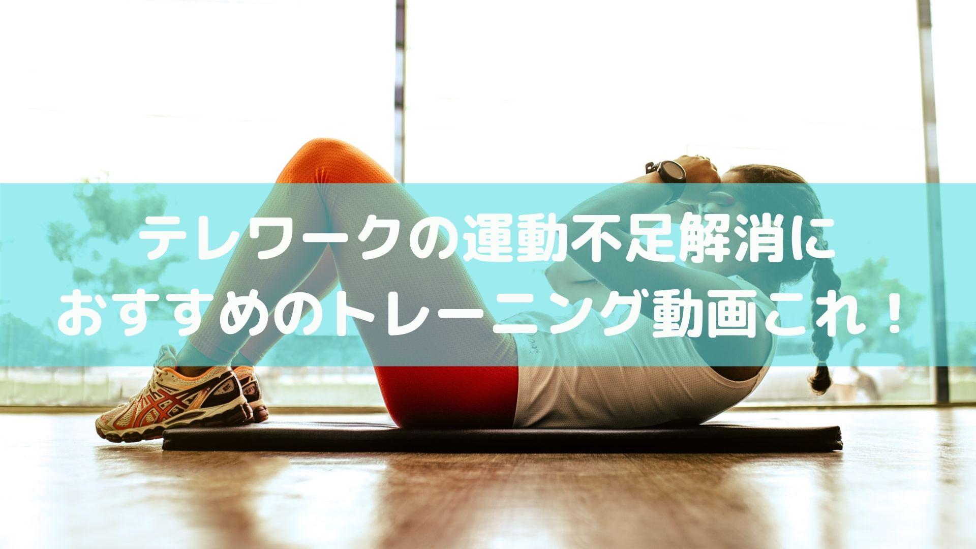 テレワークの運動不足解消におすすめのトレーニング動画これ!