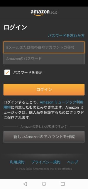 Amazon Music Unlimited androidアプリ