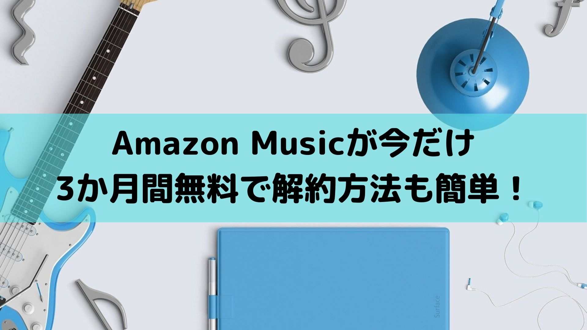 Amazon Musicが今だけ3か月間無料で解約方法も簡単!