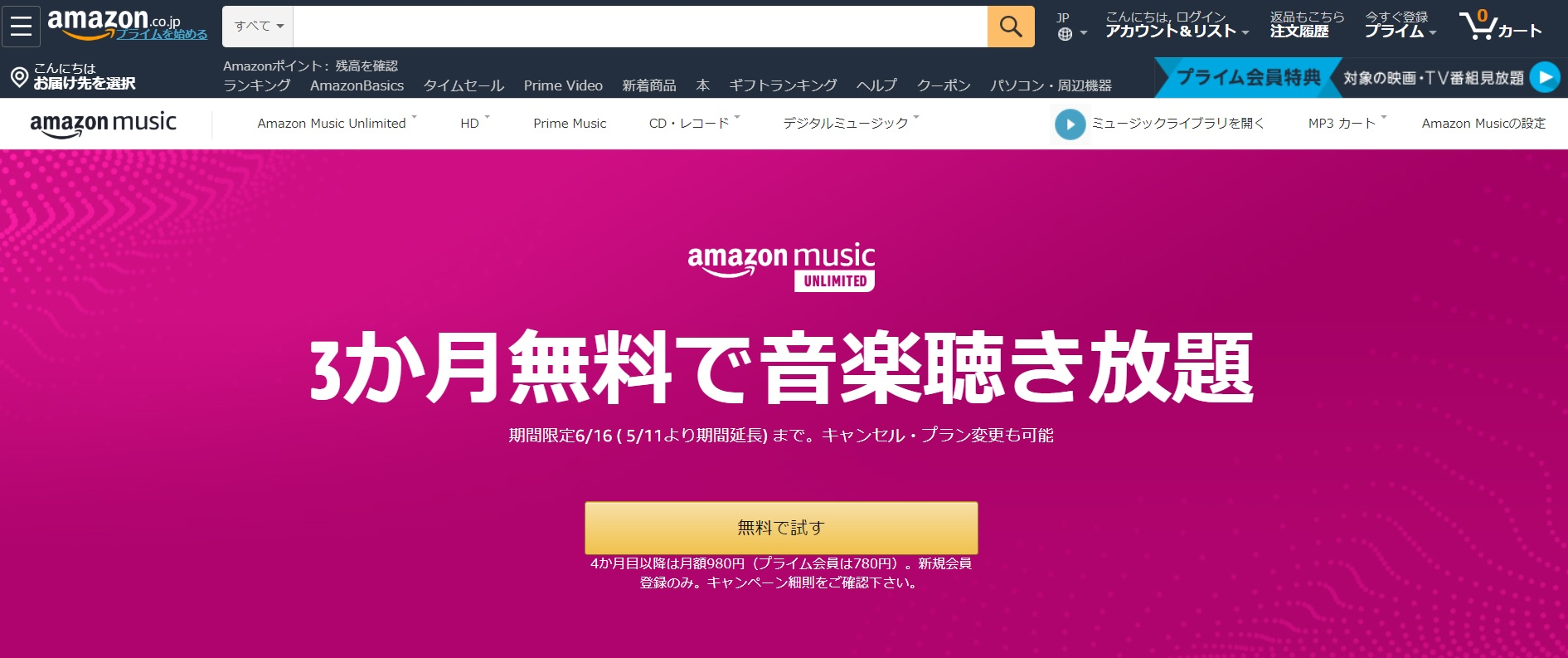 Amazon Music Unlimited 3か月無料