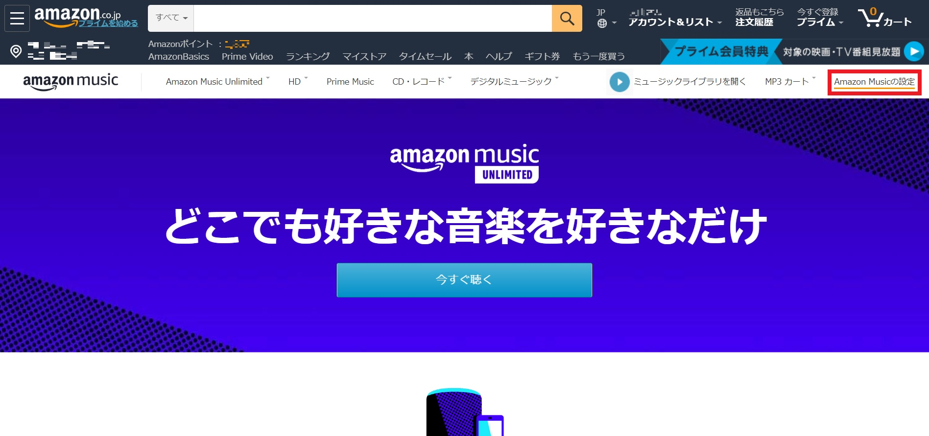 Amazon Music Unlimited解約方法