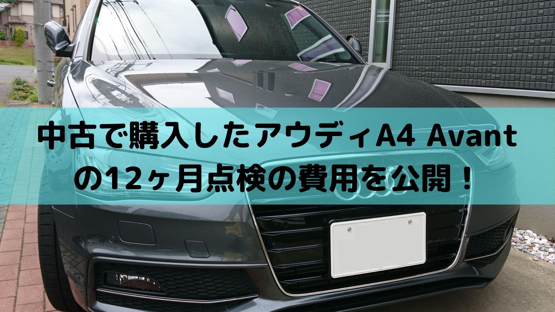 中古で購入したアウディA4 Avantの12ヶ月点検の費用を公開!