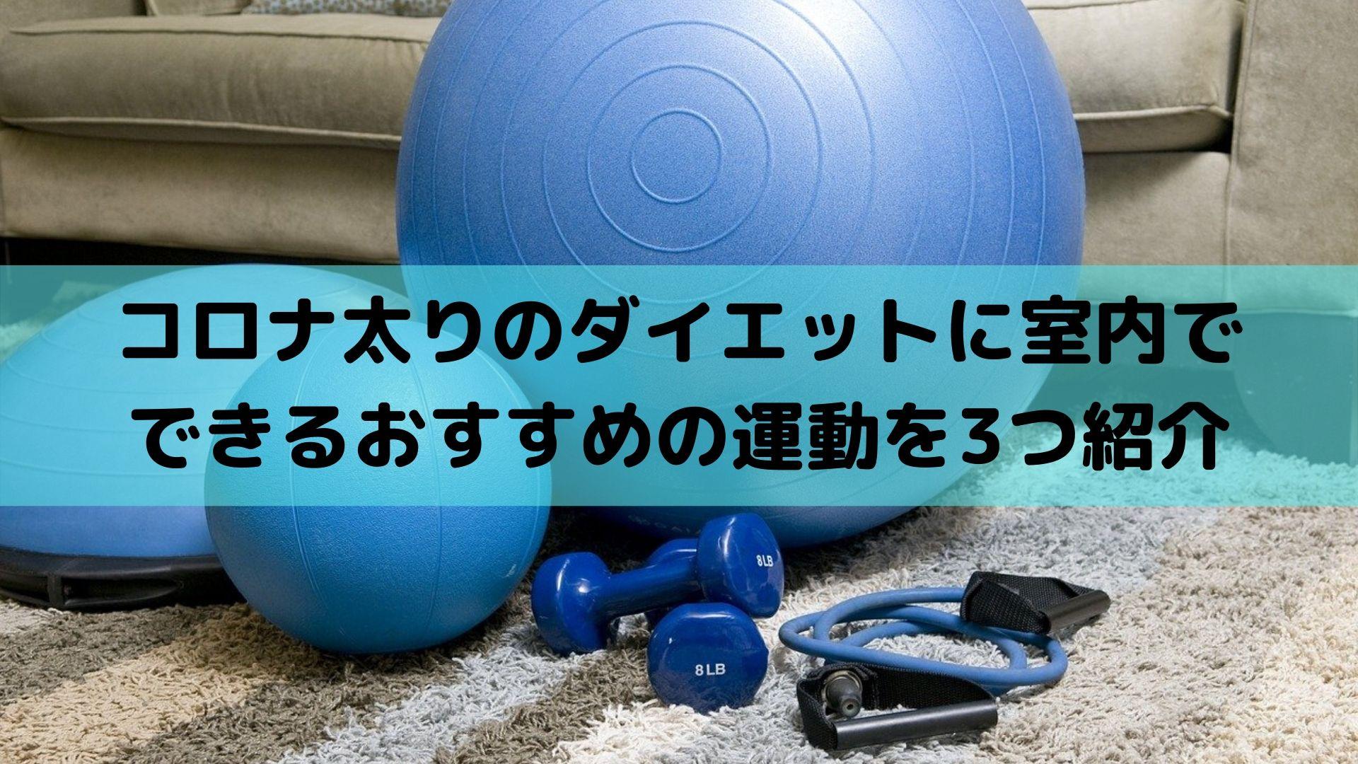 コロナ太りのダイエットに室内でできるおすすめの運動を3つ紹介