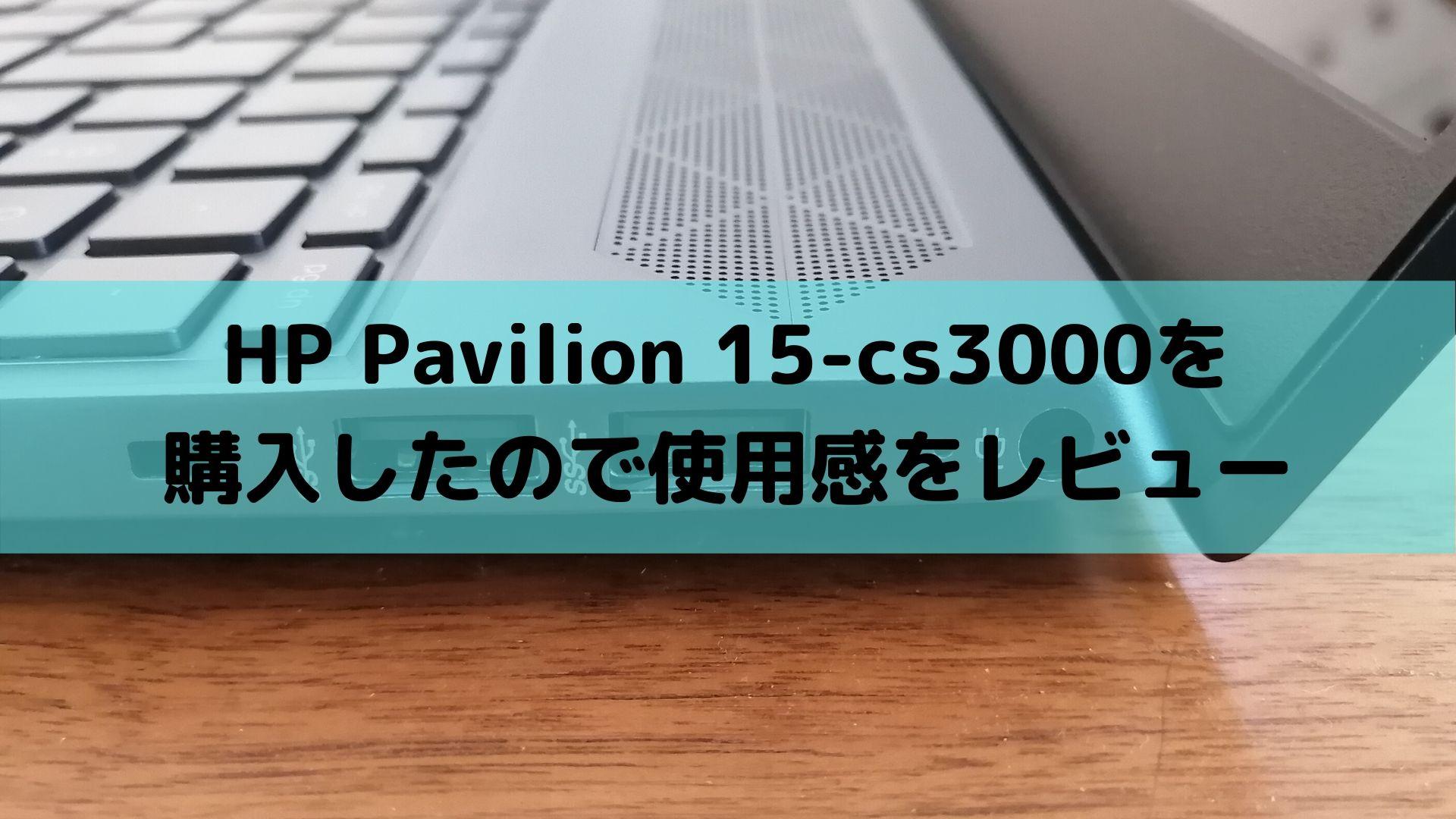 HP Pavilion 15-cs3000を購入したので使用感をレビュー