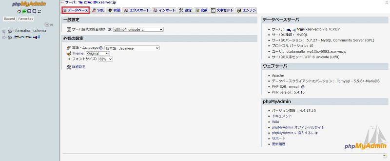 Wordpressのプラグインを手動で削除する方法