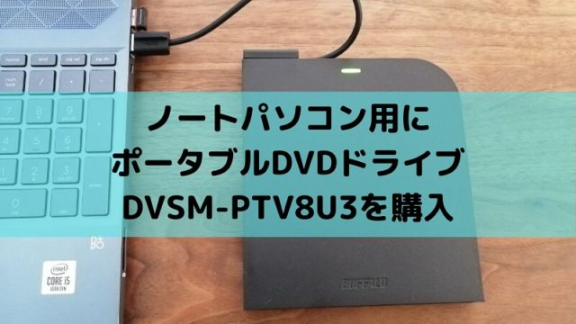 ノートPC用にポータブルDVDドライブDVSM-PTV8U3を購入