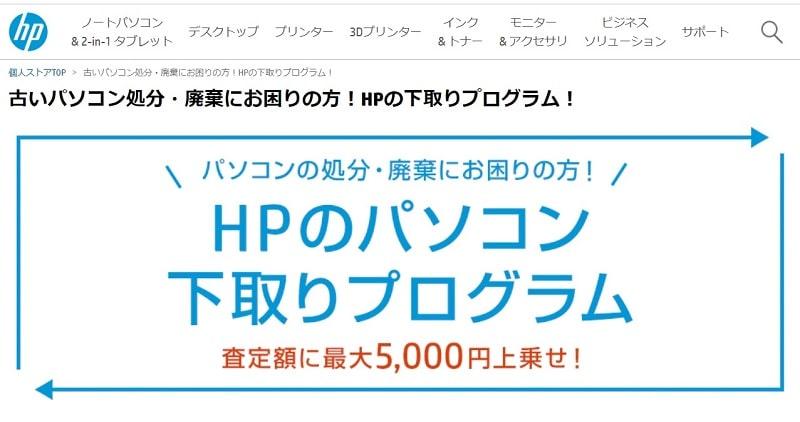 HPの下取りプログラム