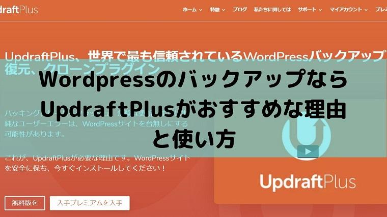 WordpressのバックアップならUpdraftPlusがおすすめな理由と使い方