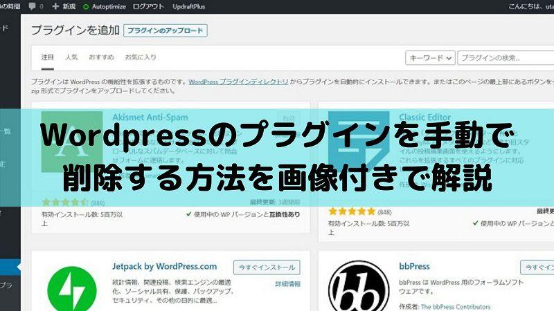 Wordpressのプラグインを手動で削除する方法を画像付きで解説
