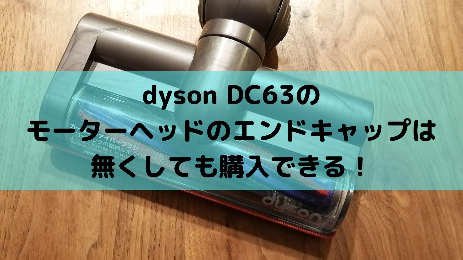 dyson DC63のモーターヘッドのエンドキャップは無くしても購入できる!