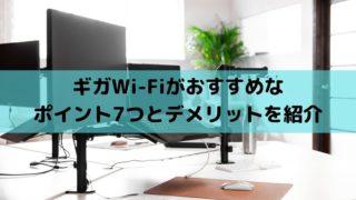 ギガWi-Fiがおすすめなポイント7つとデメリットを紹介