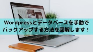 Wordpressとデータベースを手動でバックアップする方法を画像で解説