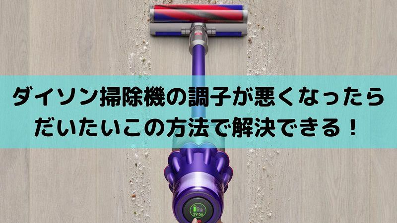ダイソン掃除機の調子が悪くなったらだいたいこの方法で解決できる!